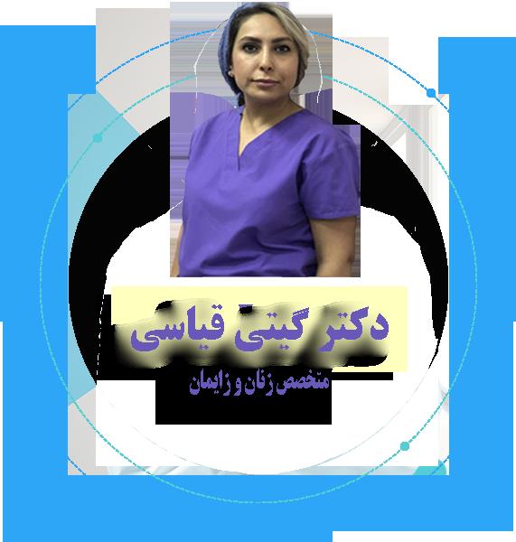 متخصص زنان